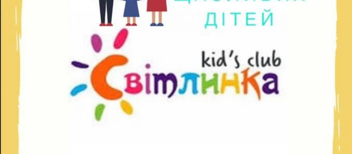 Центр щасливих дітей