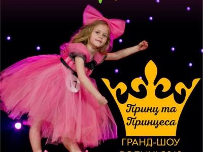 """Гранд-шоу """"Принц і Принцеса міста Луцька та Волинської області 2018"""""""