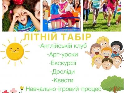 Літній табір
