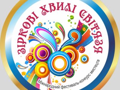 """Міжнародний фестиваль """"Зіркові Хвилі Світязя 2019"""""""