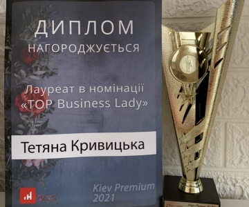 """Kyеv Premium 2020"""